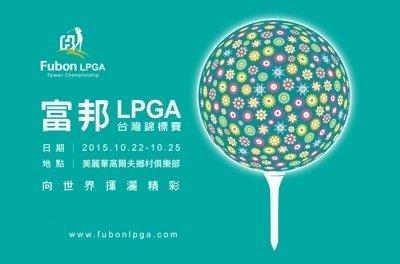 于院长观战2015富邦LPGA台湾赛为华人选手加油助威